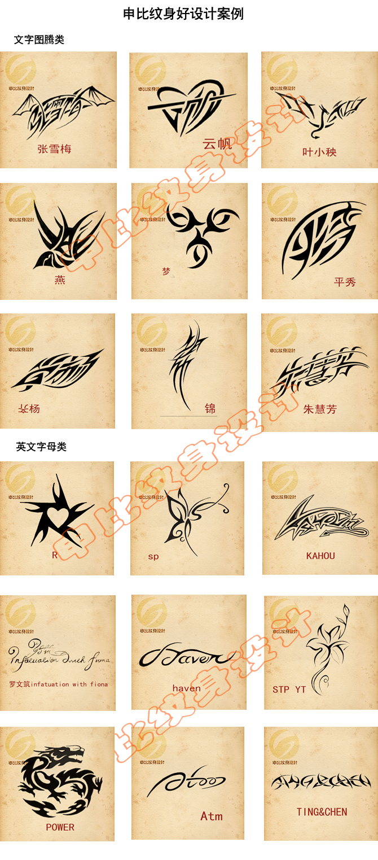 个性英文名,纹身图案设计 刺青设计 纹身设计图片
