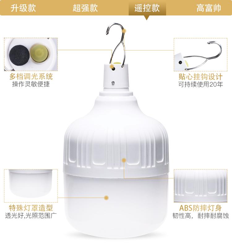 公蚁 LED充电式无线移动照明灯泡 图1