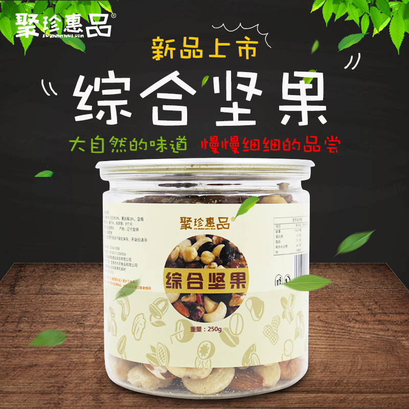 聚珍惠品综合坚果仁罐装儿童孕妇休闲零食混合干果组合年货250gx1