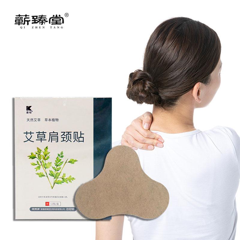 (用40元券)富贵包消除贴颈部热敷疏通艾灸贴
