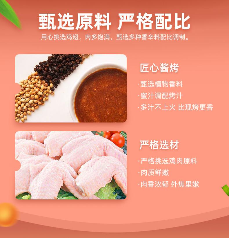 萨啦咪新品炉烤鸡翅零食即时熟食温州特色小吃肉食熟食即食详细照片