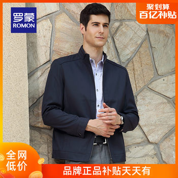 Romon / Luo Meng business casual jacket men middle-aged and elderly men's solid color jacket 2020 spring stand collar dad wear