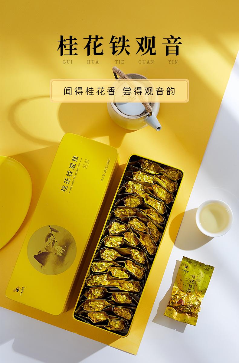 八马茶叶 安溪铁观音桂花铁观音清香型乌龙茶新茶自饮盒装200g