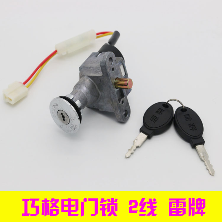 USD 7.29] Ray brand green horse electric vehicle power lock ignition ...