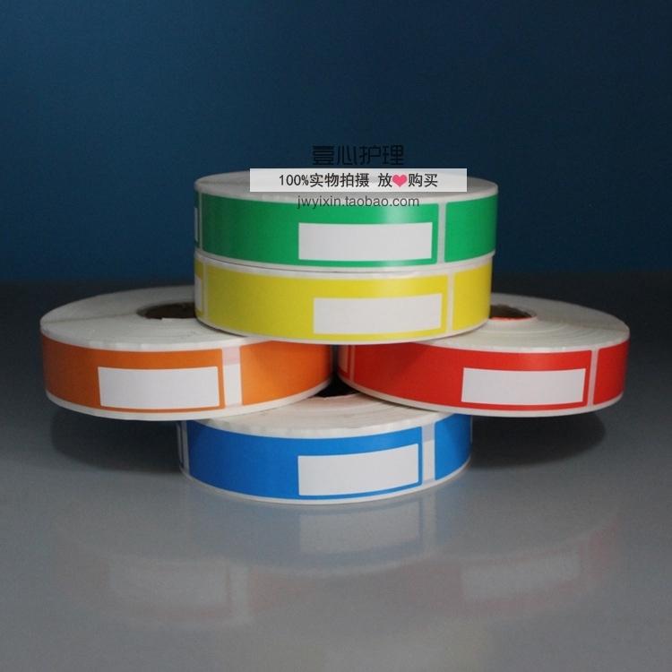 动脉穿刺管标识护理管道标签医用标签导管标示管路防水可书写标签