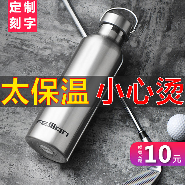 Flying Sword Sports Thermos Portable Men and Women Large Capacity Riding Kettle Outdoor Stainless Steel Student Water Cup Customization