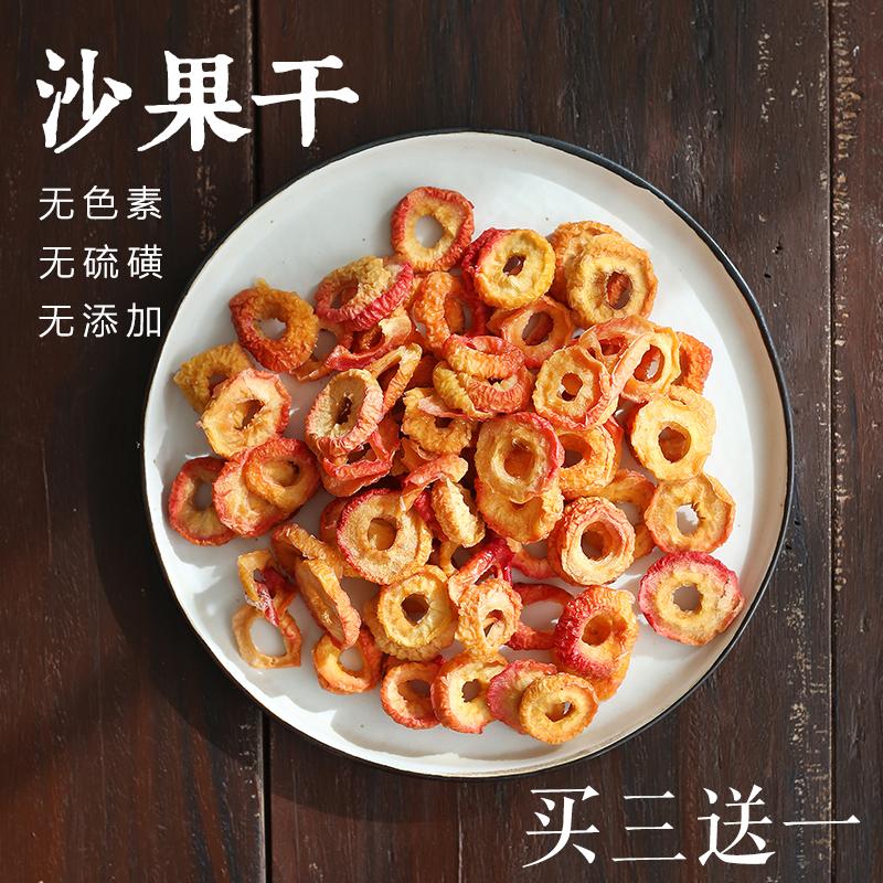 Песок фрукты сухой оригинал внутренней монголии интерес сейф альянс специальный свойство беременная женщина нулю еда к северо-востоку песок фрукты бегония фрукты сухой фрукты засахаренный мед мелкий
