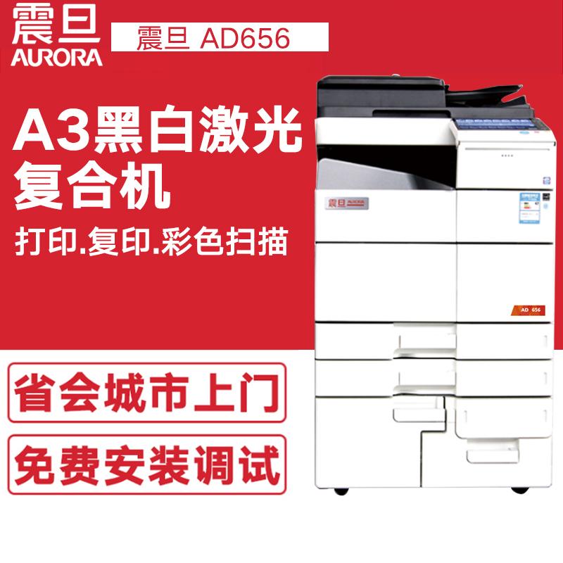 Máy quét hỗn hợp đen trắng kỹ thuật số Aurora AD656 máy in tốc độ cao máy photocopy đa chức năng fax