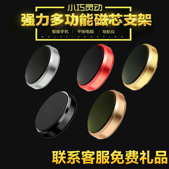 Car steering wheel mobile phone magnet bracket car navigation magnetic magnet meter table stick-type magnetic plate bracket