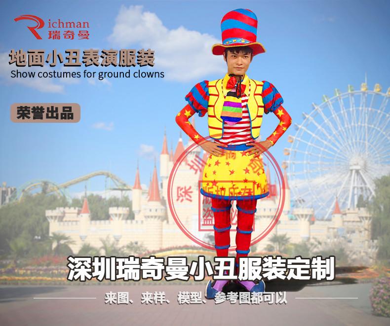 滑稽高跷小丑服万圣节搞怪小丑服套儿童节可爱化妆舞会成人小丑服