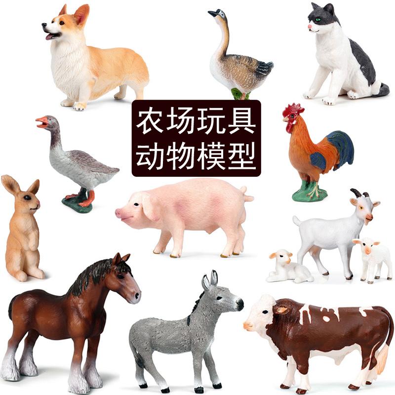 农场玩具仿真动物模型牧场鸡鸭鹅兔马牛羊猪驴狗猫儿童认知摆件