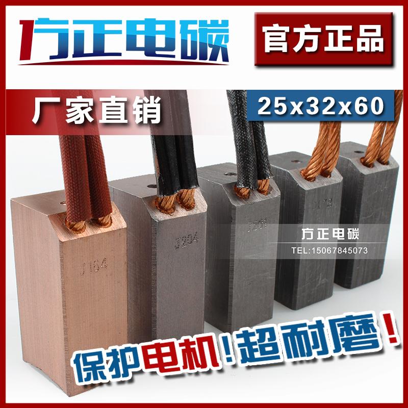 GB carbon brush 25*32*60 J164 D104 D172 J204 full copper graphite brush  half copper