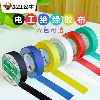 Bull electrician tape insulation electrical tape wire high temperature resistant non-waterproof pvc white cross cloth 9 meter large roll wholesale