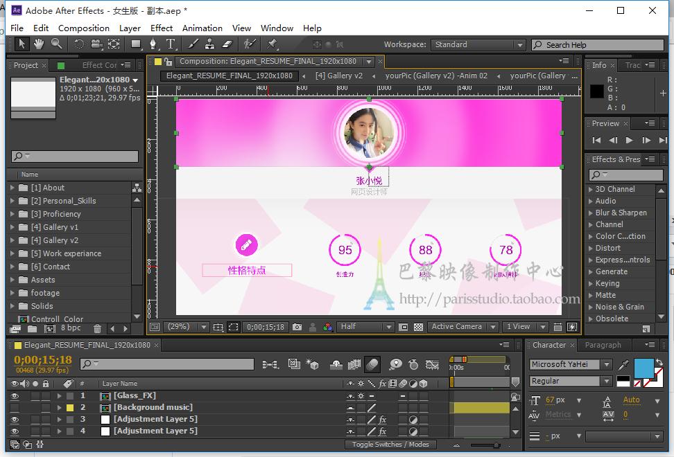 女生专用创意个人视频简历创意入职介绍视频自我介绍视频AE模板