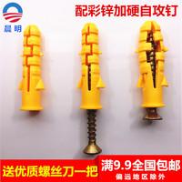 Пластиковая расширительная трубка небольшой желтый расширительный винт с расширительным штекером