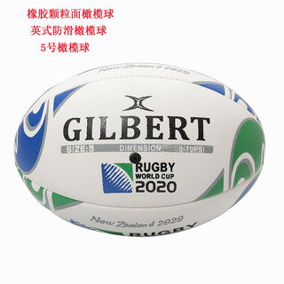 2020 particle rubber surface football non-slip wear new English football 5 game football