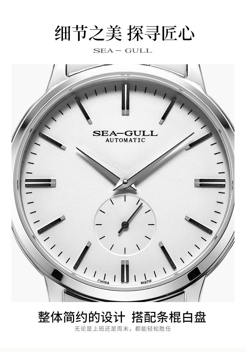 海鸥 Seagull 国民系列 19款 男自动机械表 图7