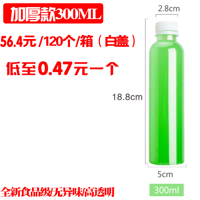 Thickened 300ml Straight Bottle 120pcs [white Cap]