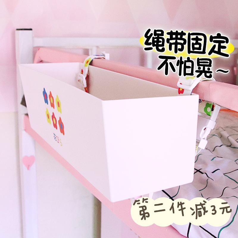 床边挂篮宿舍好物收纳神器必大学生床上寝室上铺悬空床头置物架备