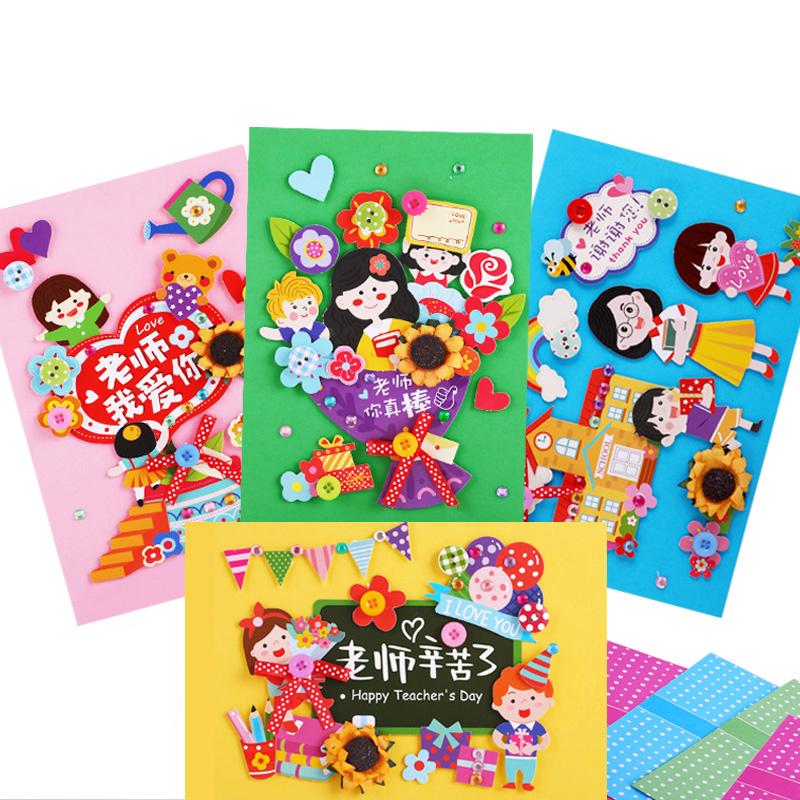 教师节贺卡制作diy材料包 幼儿园3d立体手工小卡片送老师毕业礼物