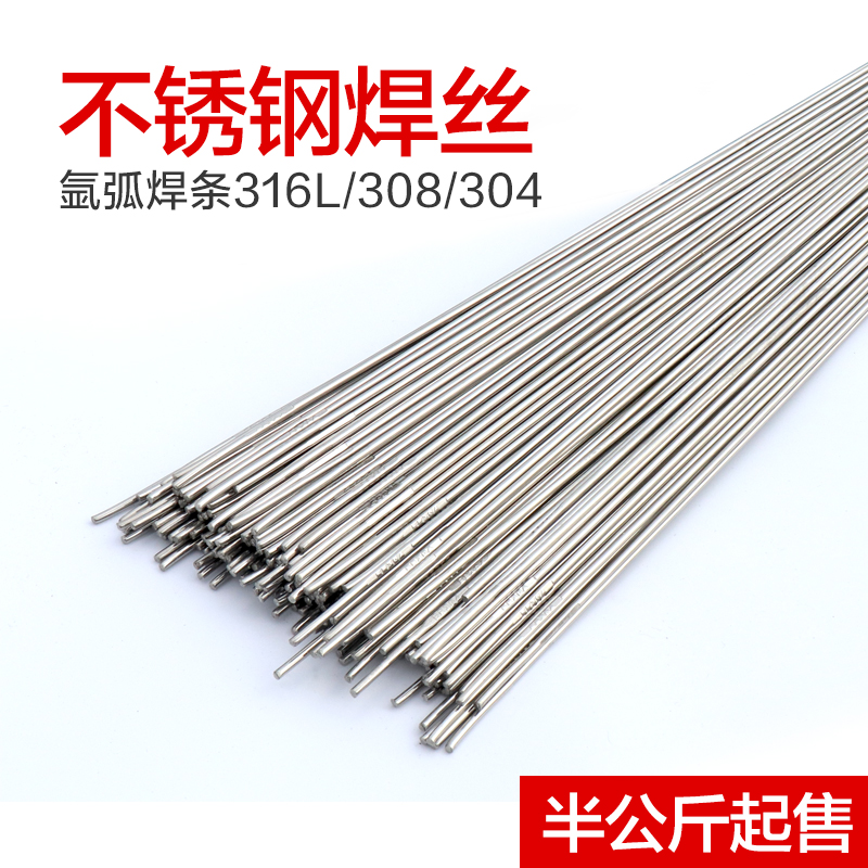 USD 7.42] 316L 308 304 stainless steel wire TIG welding wire ...