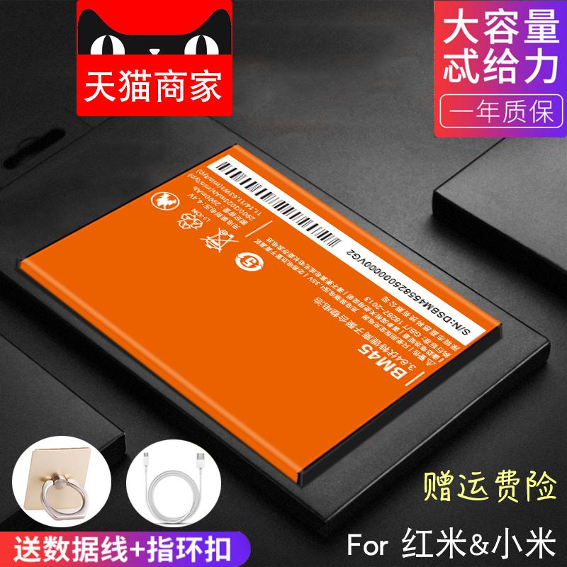 【 полностью новый не открытая упаковка 】GOODUP в оригинальной упаковке применимый красный Meter note2 аккумулятор 1S оригинал Примечание мобильного телефона 2A xiaomi 2s BM20 44 42 45 41 расширенный официальный сайт goodup goodup версия
