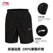 Li Ning quần short thể thao nam 2018 mùa hè chạy thể dục năm quần nam thở nhanh khô phần quần bó sát