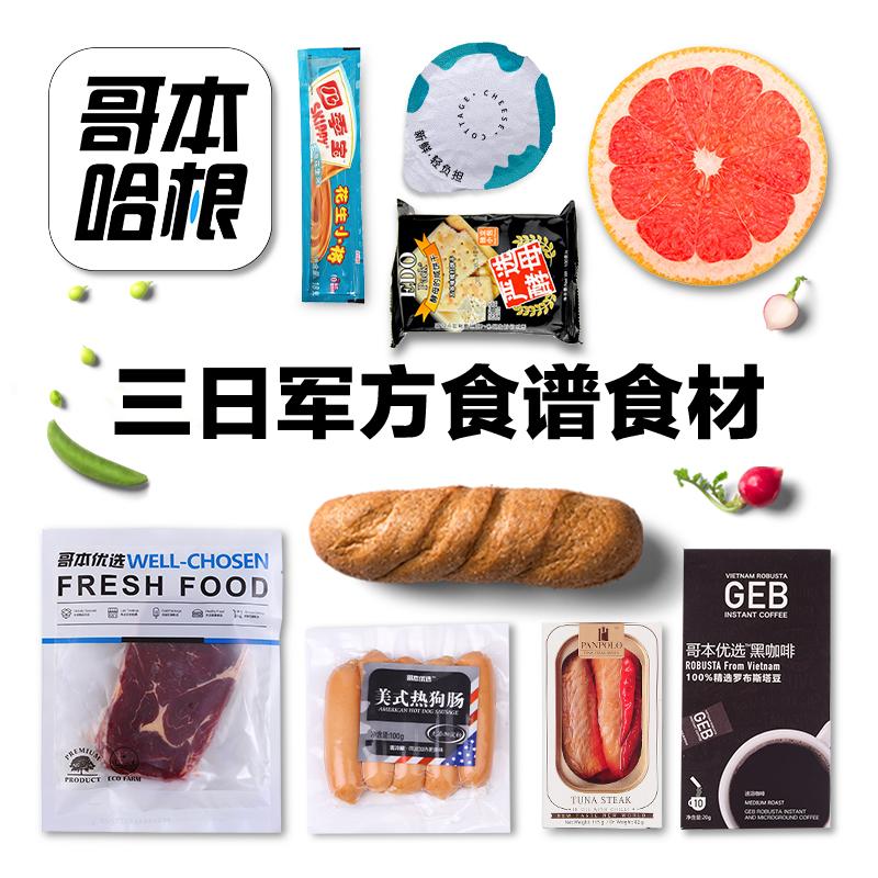 三日速瘦军方食谱网红推荐官方食材套餐牛排吞拿鱼全麦面包包邮