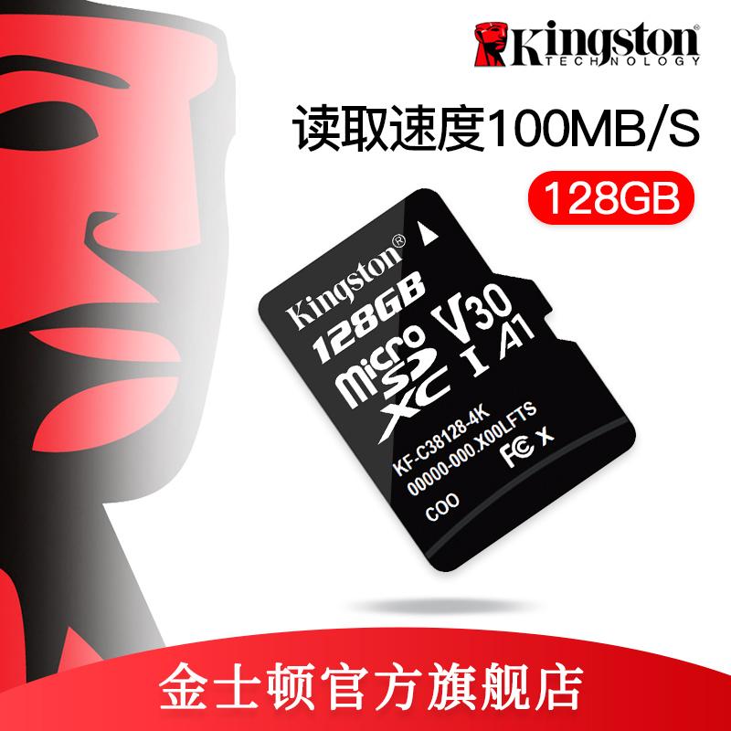 金士顿官方 128g手机内存卡class10高速tf通用储存micro sd存储卡