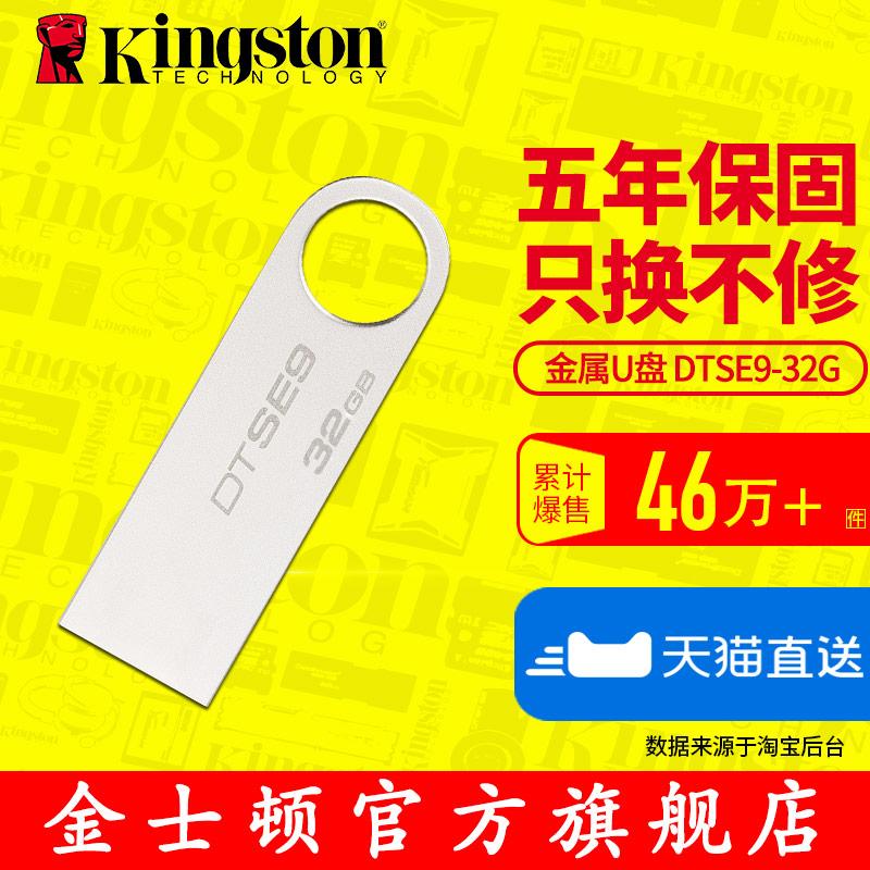 Kingston U диск 32g U диск dtse9 32G портативный у диск металлический Mini u диск автомобильный USB флэш-накопитель