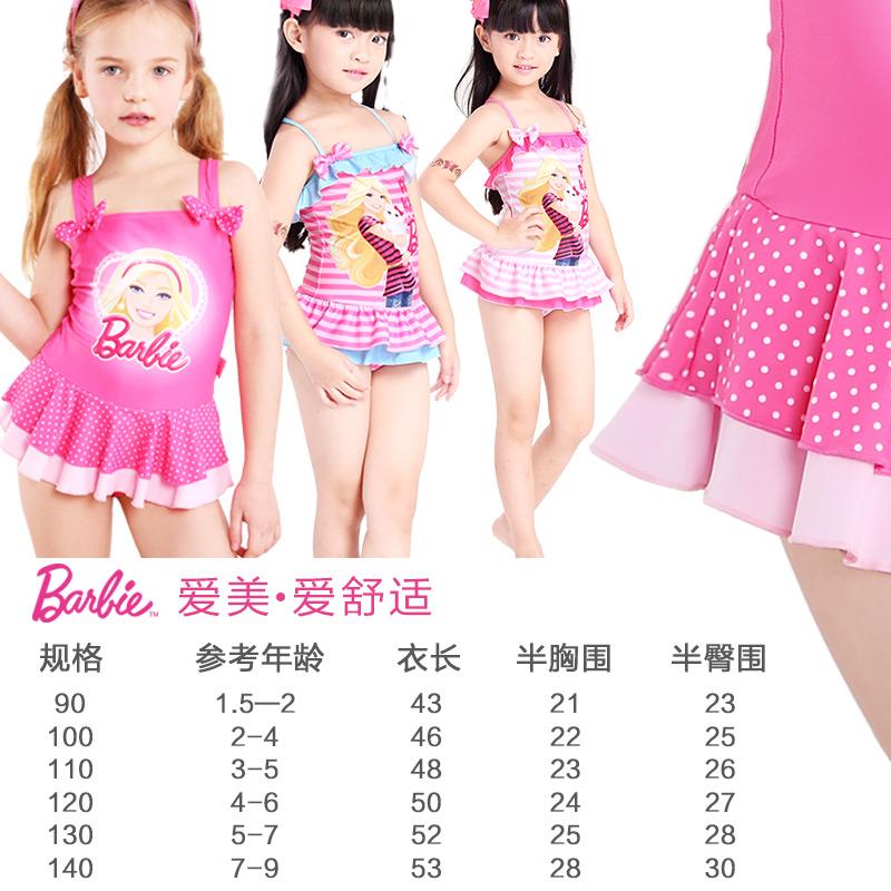 Мужские плавки Barbie