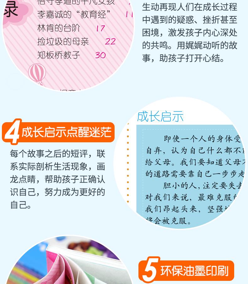 【单本96页】课外励志儿童故事书12本