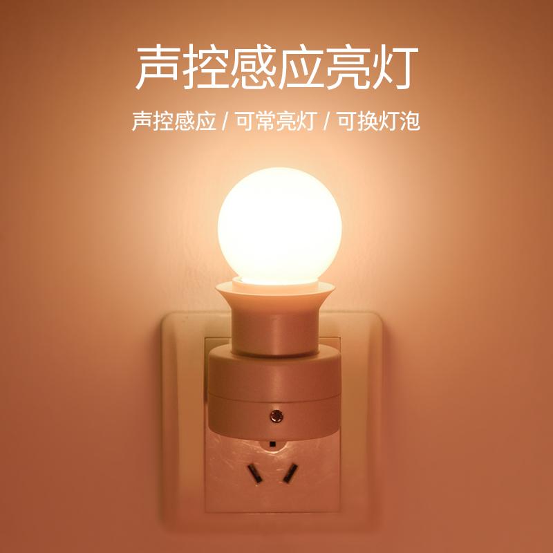 led开关小夜灯卧室式插插座带声控电灯床头家用楼道光控感应灯