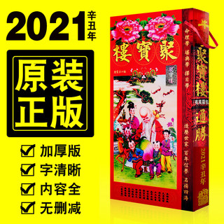 2021, the days, Jubao Tower, Baovan, Wantong, Hong Kong, genuine, Win, Choice, Huang, Queen, Queen
