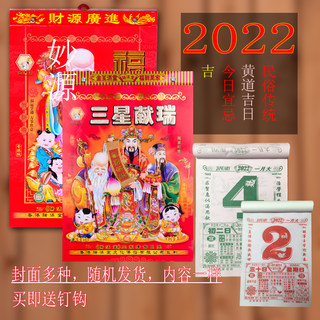 2022, 2021, torn, torn, elderly, emperor, Japanese, Choose, Choose, married, married
