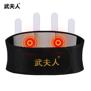 【武夫人】医用级自发热磁疗护腰带
