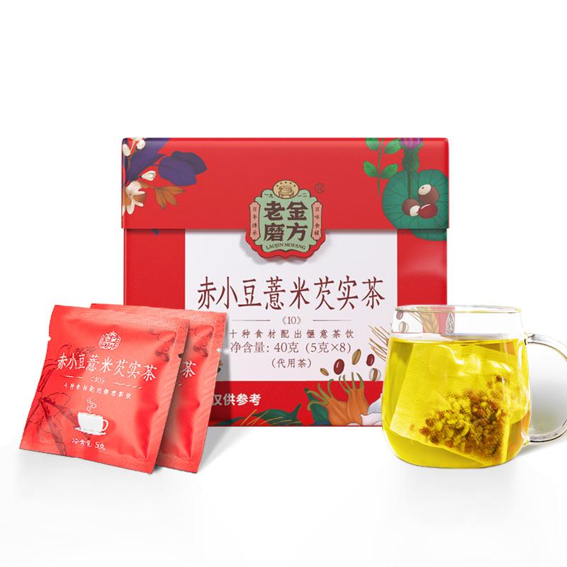 【老金磨方】红豆薏米芡实茶8袋/盒