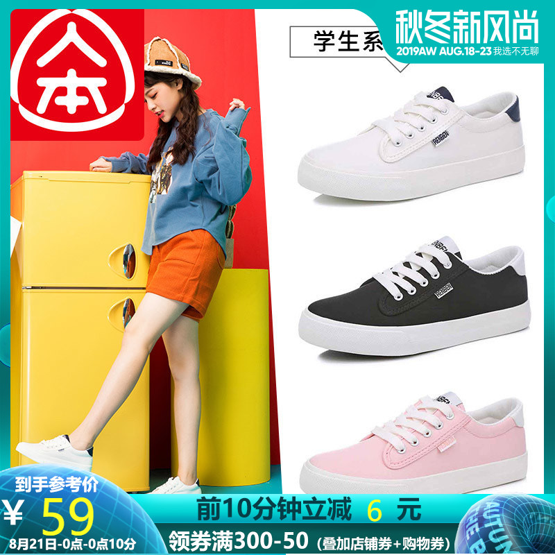 People canvas shoes spring Korean version of the solid color flat shoes students with small white shoes sweet couple sports shoes