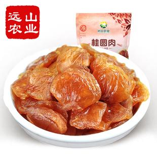 【远山】莆田6A级大桂圆龙眼干肉500g