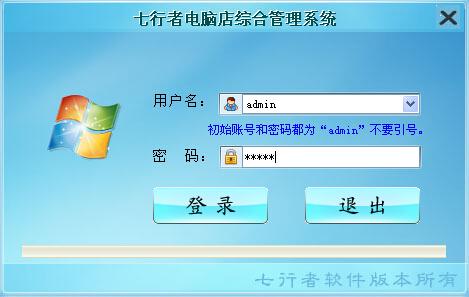电脑店综合管理系统V4.0