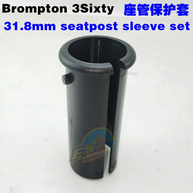 Brompton seatpost sleeve set小布3sixty座管变径套坐杆保护31.8