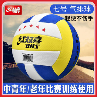 Red double happiness middle aged and old aged popular volleyball match special training ball No.7