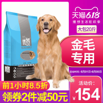 Golden Retriever Golden Retriever Dog Dog 20 pounds 10Kg dedicated For Adult Adult Golden Retriever Golden Retriever Dog preferably dedicated Bai