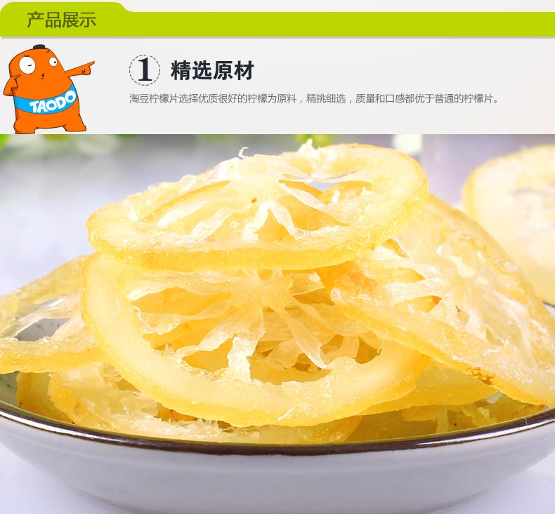 淘豆柠檬片16g_05