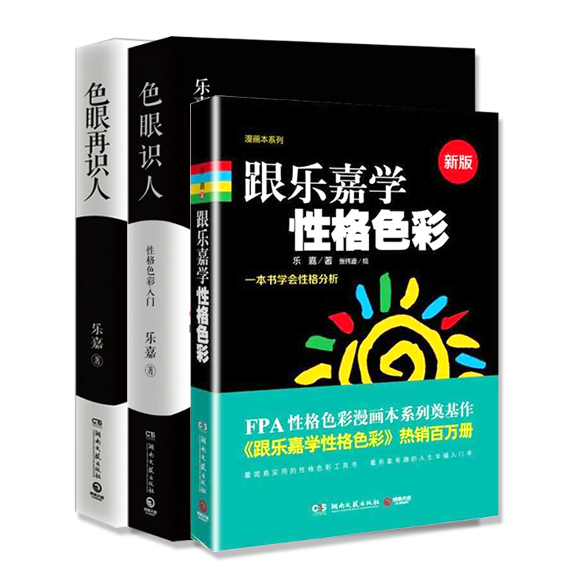USD 39.35] Genuine Le Jia character color full set of 3 volumes with ...