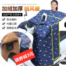 Electric motorcycle wind is applied thick velvet winter rain bicycle battery sunshield tram warm summer and autumn