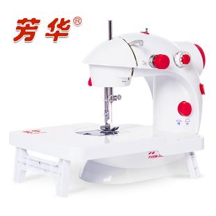 【芳华】家用电动迷你缝纫机