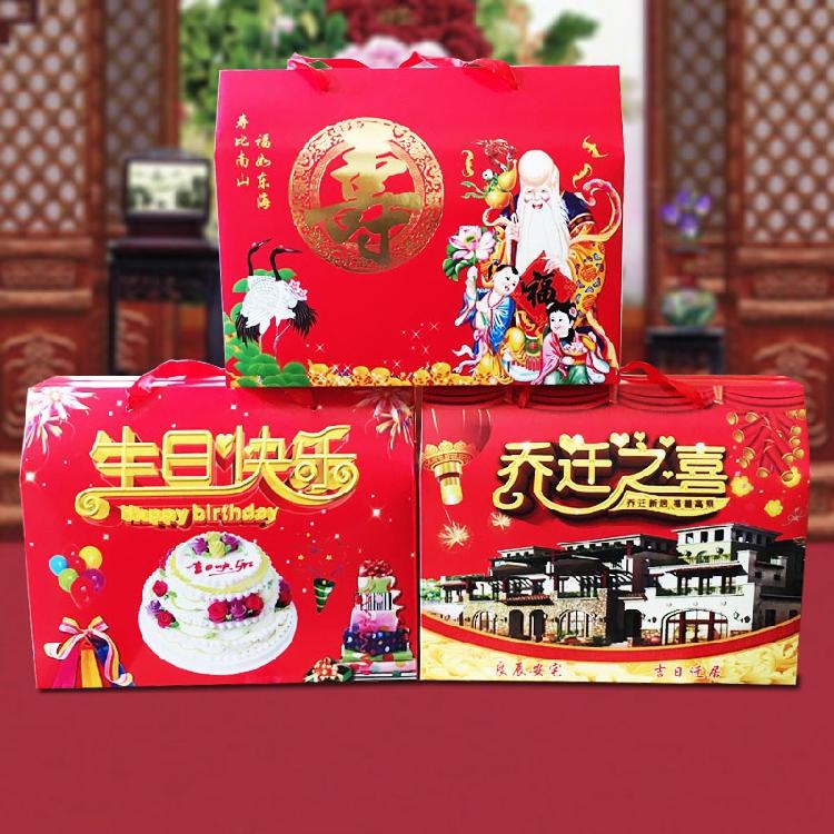 乔迁之喜礼盒祝寿袋生日快乐回礼袋喜糖盒子上梁专用进宅包邮批发