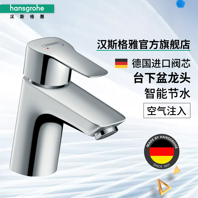 Hansgrohe Single Handle Bathroom Faucet Part - 19: Hansgrohe hansgrohe Basin faucet hot and cold single handle single hole  washstand under the basin bathroom