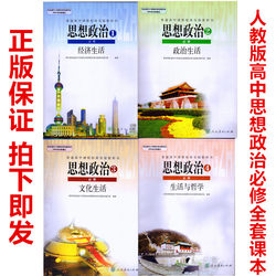 People's education press complete set of senior high school politics textbooks 4 compulsory high school ideological and political 1 / 2 / 3 / 4 1234 textbooks people's education press RJ high school politics textbooks full set of PEP
